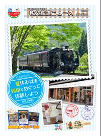 秩父鉄道ニュース8月号