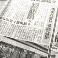 埼玉新聞記事