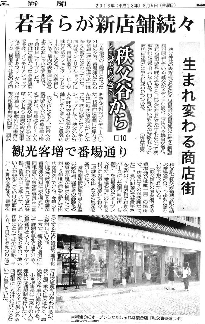 埼玉新聞_秩父まるごと版