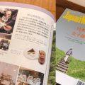 Japan Walker」の日本・女子旅特集