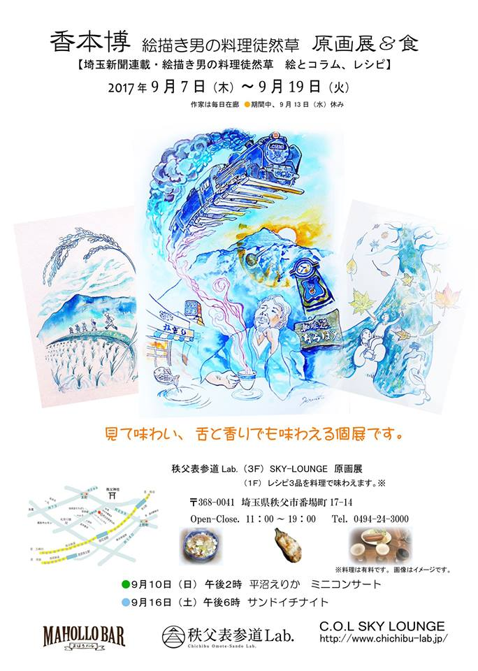 香本博 原画展ポスター