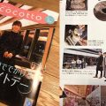 武鉄道が発行する「cocotto」に掲載して頂きました。