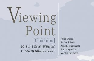 展示イベント[viewing point chichibu]