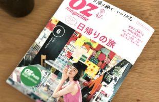 OZマガジン6月号に秩父表参道Lab.を紹介して頂きました