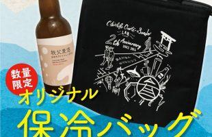 ラボ2周年オリジナルデザインの保冷バッグ