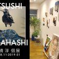 高橋 淳 個展開催のお知らせ