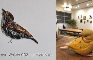 Bird Love Watch 003 ~ことりのちちぶ~